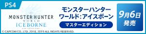 モンスターハンターワールド:アイスボーン マスターエディション