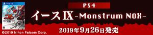 イースⅨ -Monstrum NOX-