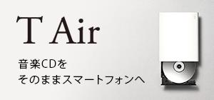 T Air 特集