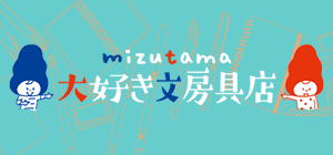 mizutama大好き文具店