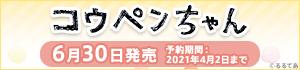 =コウペンちゃん2021ver