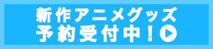 新作アニメグッズ
