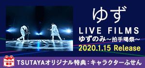 LIVE FILMS ゆずのみ〜拍手喝祭〜(発売前)