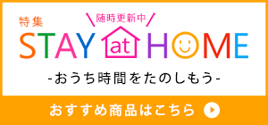 STAY at HOME -おうち時間をたのしもう-