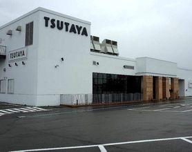 TSUTAYA 美しが丘