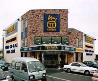 TSUTAYA 湊高台店