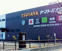 TSUTAYA ヤマト屋書店 東仙台店