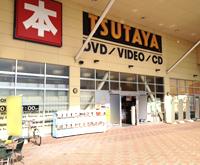 TSUTAYA ヨークタウン新田東店