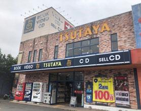 TSUTAYA 古川バイパス店