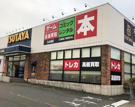 TSUTAYA 渋川店