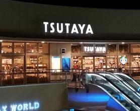TSUTAYA 南古谷店