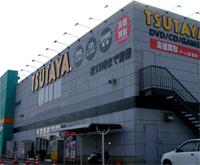 TSUTAYA 館山北条店