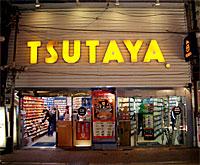 TSUTAYA 上大岡店