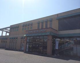 コスモブックセンター
