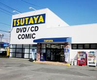 TSUTAYA 焼津東小川店