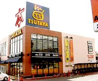 TSUTAYA 高屋店
