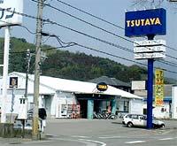 TSUTAYA 須崎店