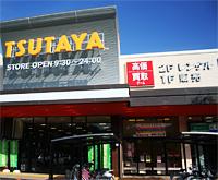 TSUTAYA いの店