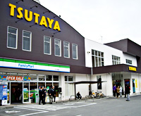 TSUTAYA 城西店