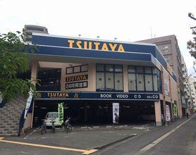 TSUTAYA 甲南通り店