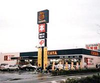 TSUTAYA 指宿店